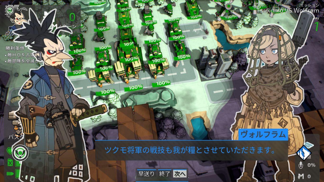 追加コンテンツ ACT8&高難易度マップ「将軍の意志」