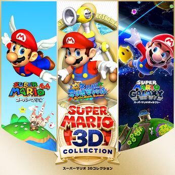 スーパーマリオ 3Dコレクション