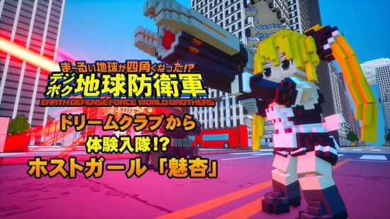 追加キャラクター&特別装備③ ドリームクラブから体験入隊!?ホストガール「魅杏」