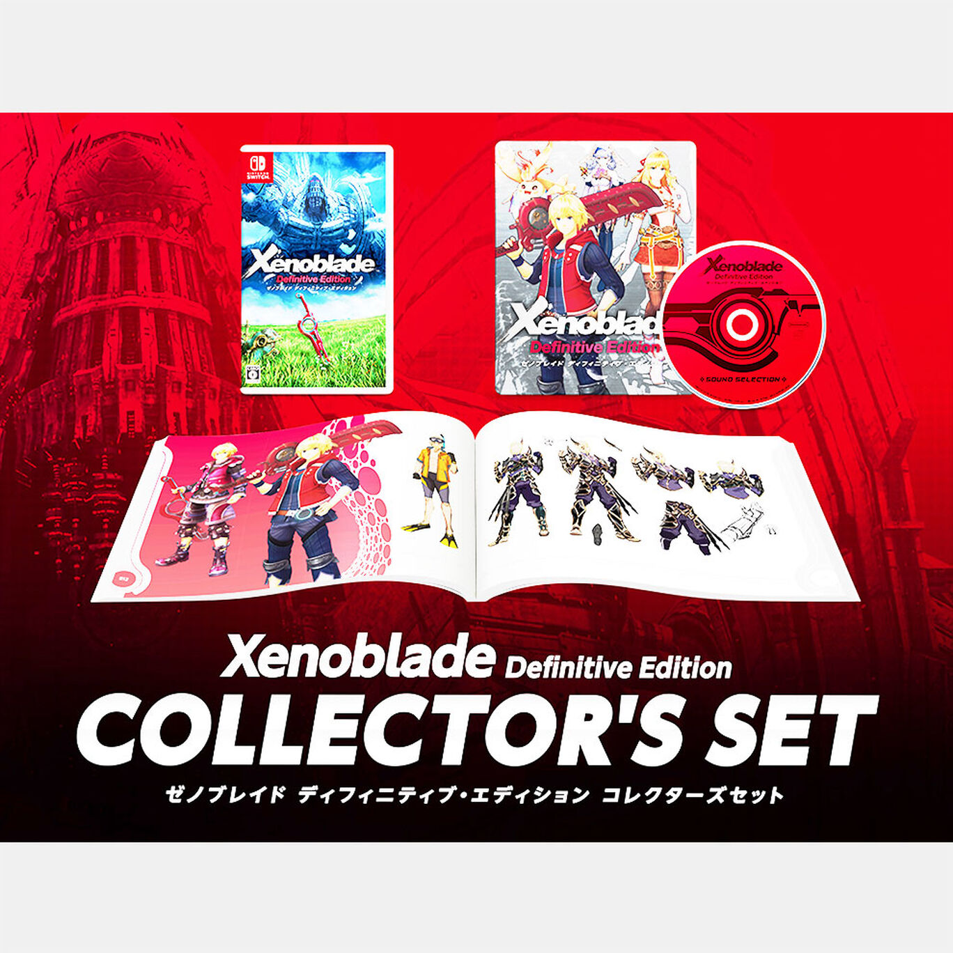 Xenoblade Definitive Edition Collector's Set(ゲームカードなし)※特典のみ