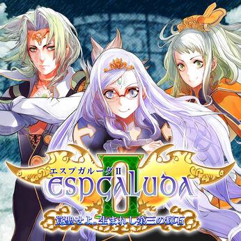 エスプガルーダⅡ ~覚聖せよ。生まれし第三の輝石~