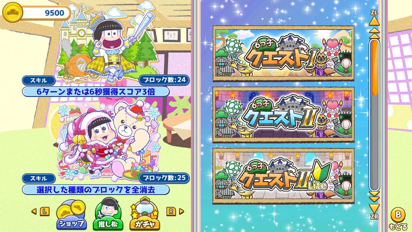 もっと!にゅ~パズ松さん 全イベント・ガチャ解放