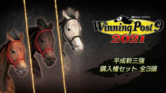 WP9 2021 平成新三強 購入権セット 全3頭