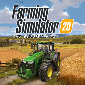 ファーミングシミュレーター20