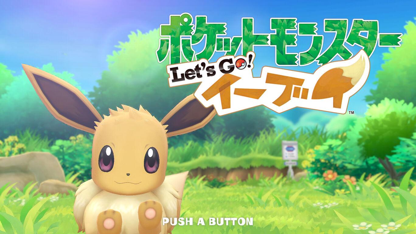 ポケットモンスター Let's Go! イーブイ