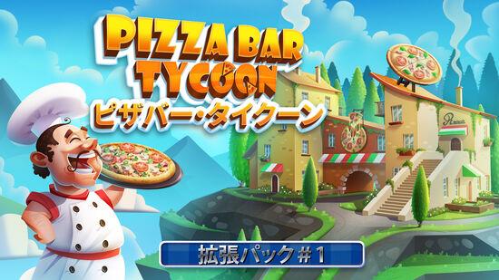 Pizza Bar Tycoon 拡張パック#1