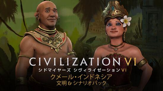 クメール・インドネシア文明 & シナリオパック