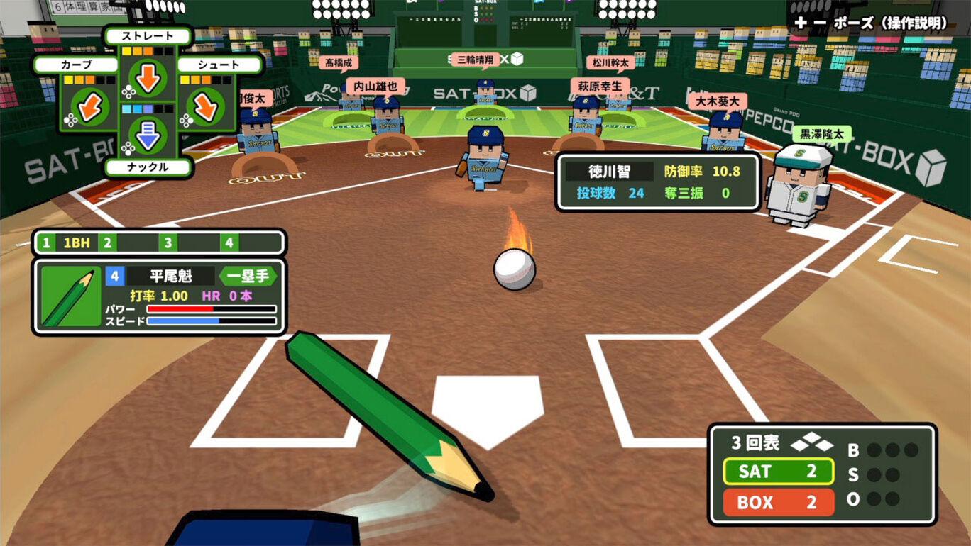机で野球+ユニフォームパックAセット