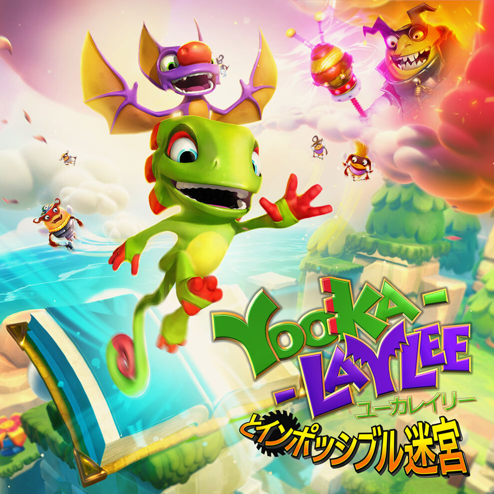 Yooka-Layleeとインポッシブル迷宮