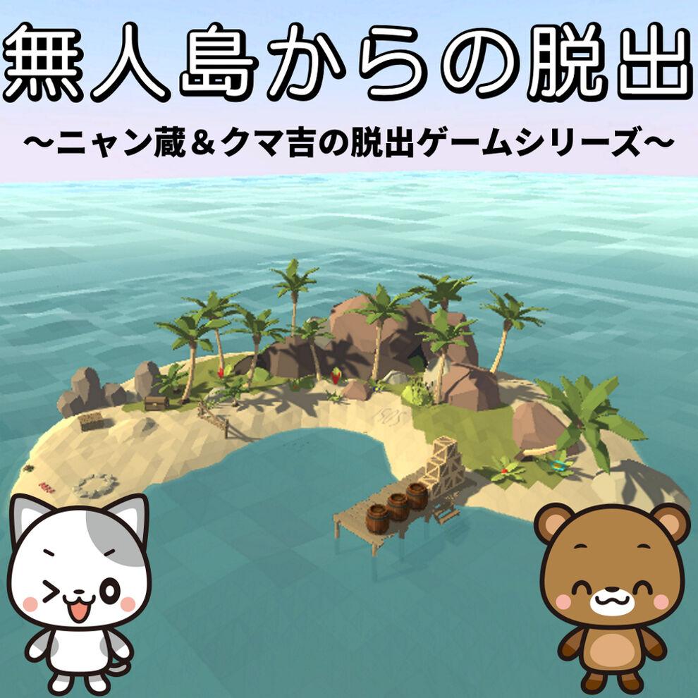 無人島からの脱出 ~ニャン蔵&クマ吉の脱出ゲームシリーズ~