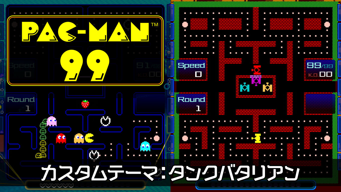 PAC-MAN 99 カスタムテーマ:タンクバタリアン