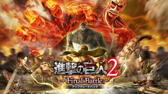 進撃の巨人2 -Final Battle- アップグレードパック