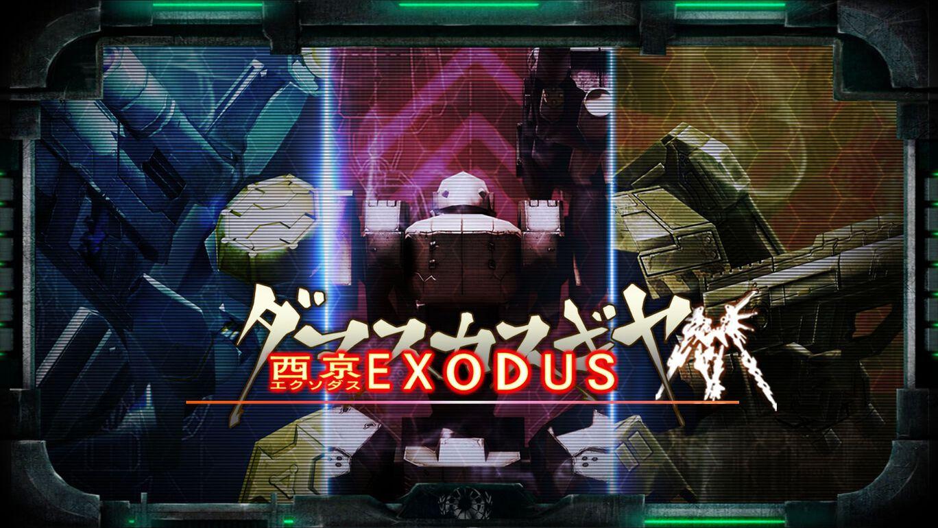 ダマスカスギヤ 西京EXODUS
