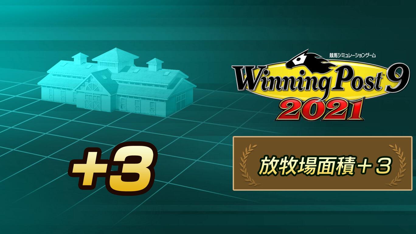 WP9 2021 放牧場面積+3