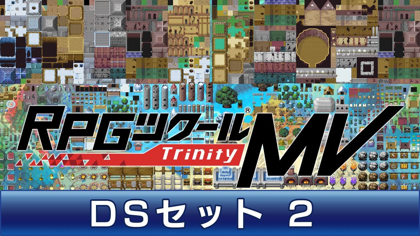 追加コンテンツ「DSセット2」