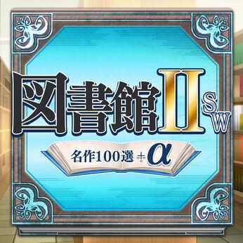 図書館ⅡSW・名作100選+α