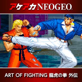 アケアカNEOGEO ART OF FIGHTING 龍虎の拳 外伝