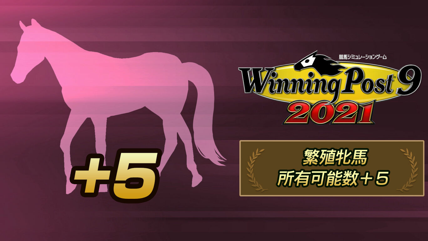 WP9 2021 繁殖牝馬・所有頭数+5