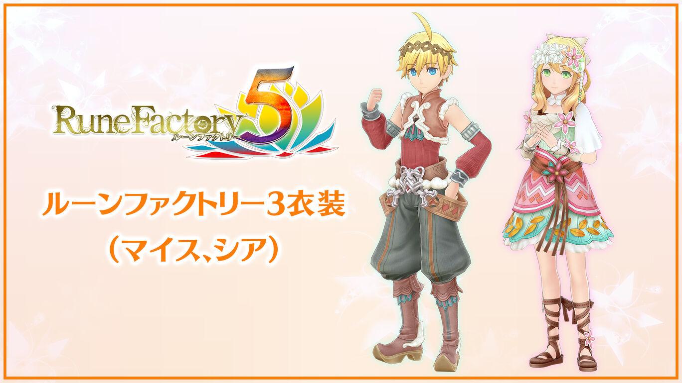 「ルーンファクトリー3衣装(マイス、シア)」