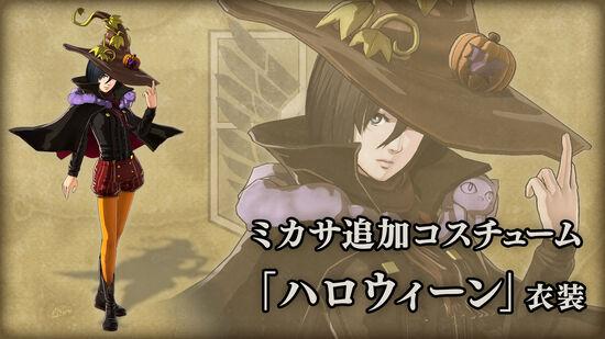 """ミカサ追加コスチューム""""「ハロウィーン」衣装"""""""