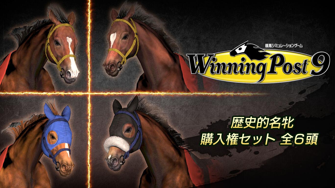 Winning Post 9 追加コンテンツ 歴史的名牝 購入権セット 全6頭