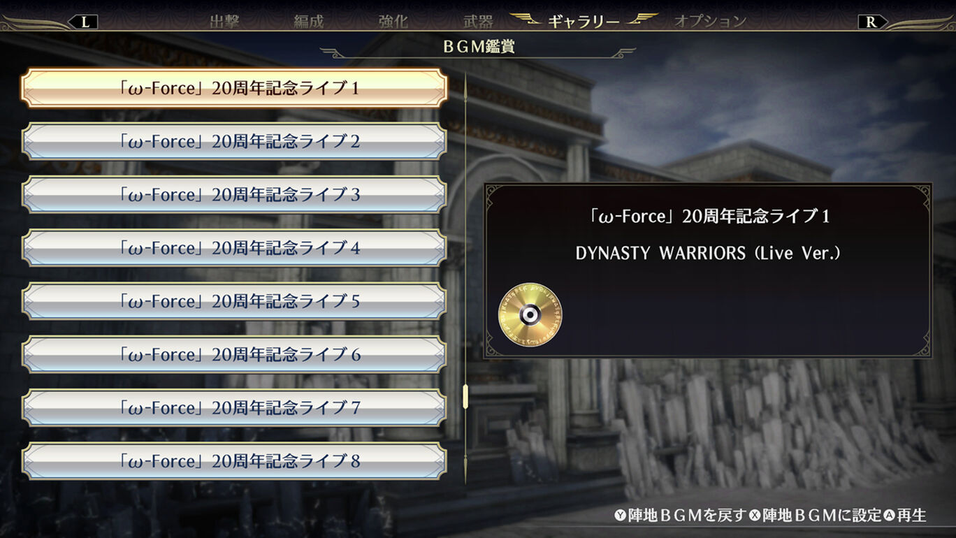 「ω-Force」20周年記念ライブBGM「DYNASTY WARRIORS」