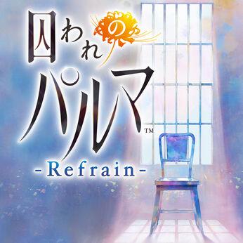 囚われのパルマ Refrain