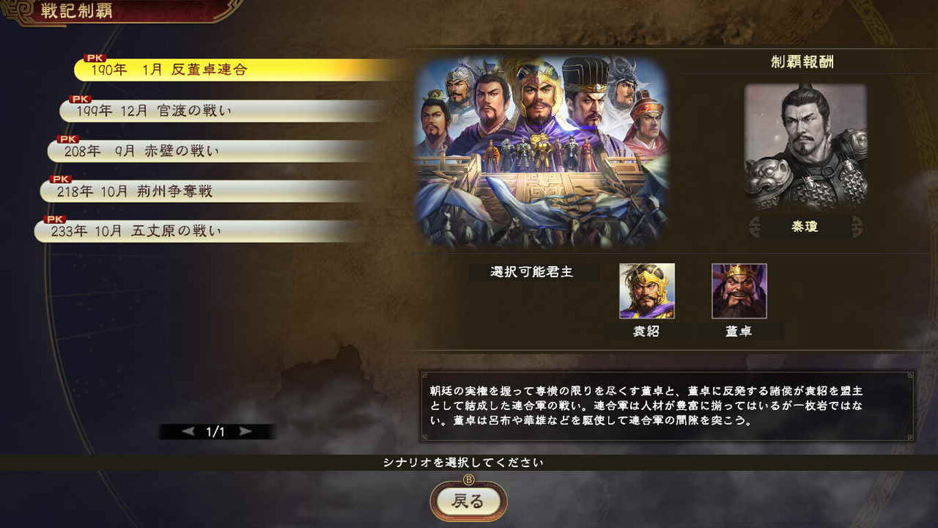 三國志14 with パワーアップキット Digital Deluxe Edition