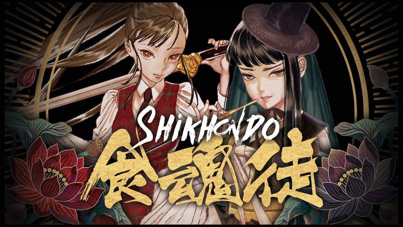 Shikhondo  (シクホンド) - 食魂徒