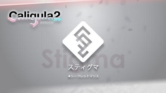 スティグマ「★シークレットマリス」
