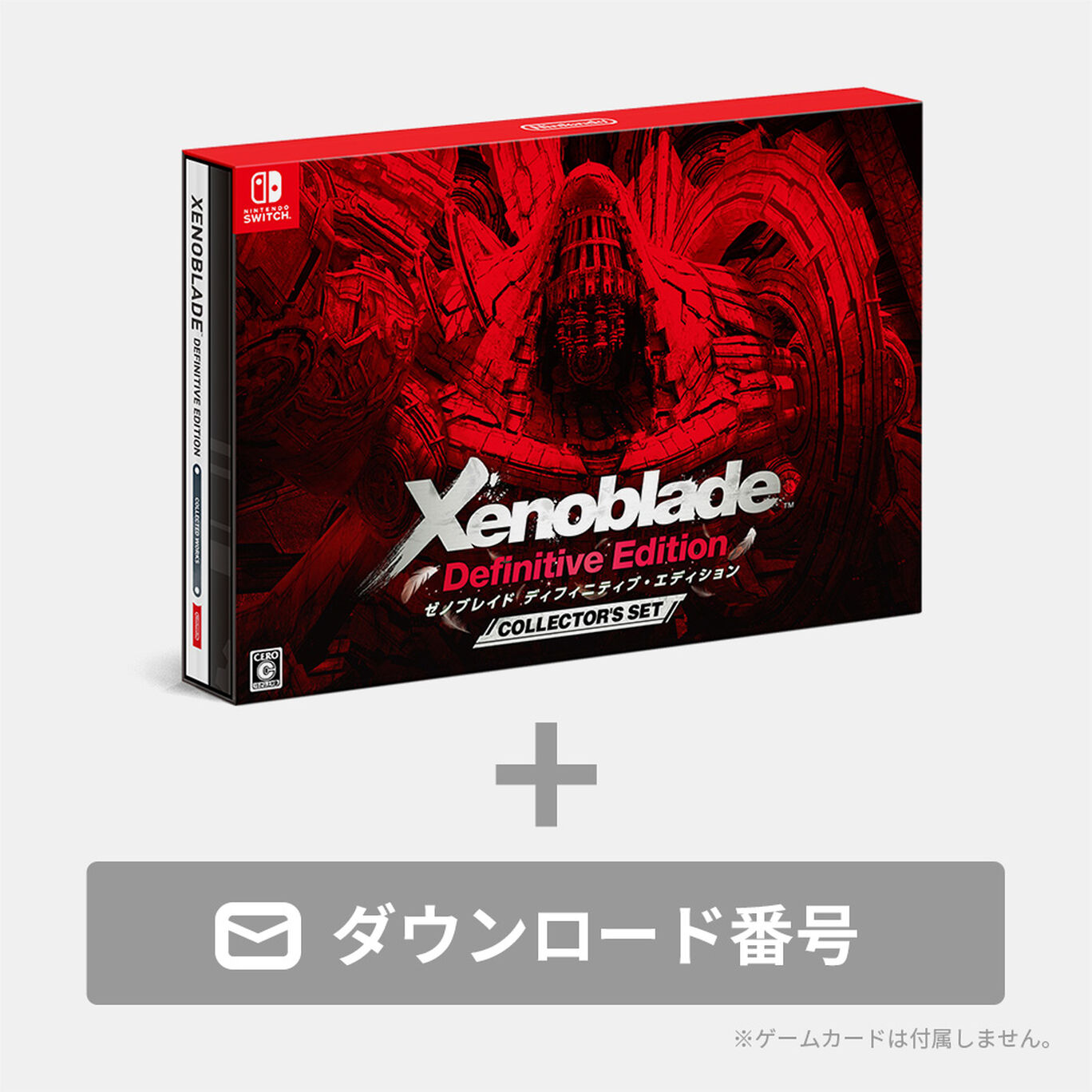 Xenoblade Definitive Edition Collector's Set ダウンロード版(パッケージ付)