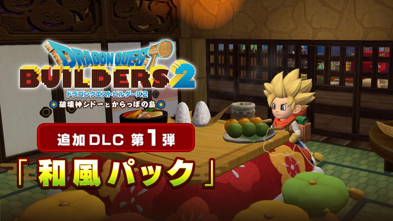 ドラゴンクエストビルダーズ2 追加DLC第1弾「和風パック」