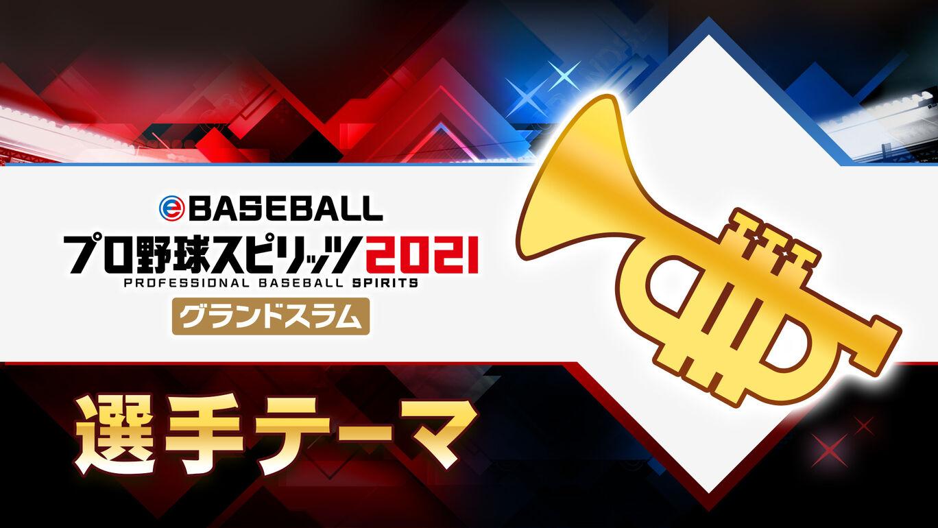 選手テーマ:(ソフトバンク)「髙田知季選手のテーマ」