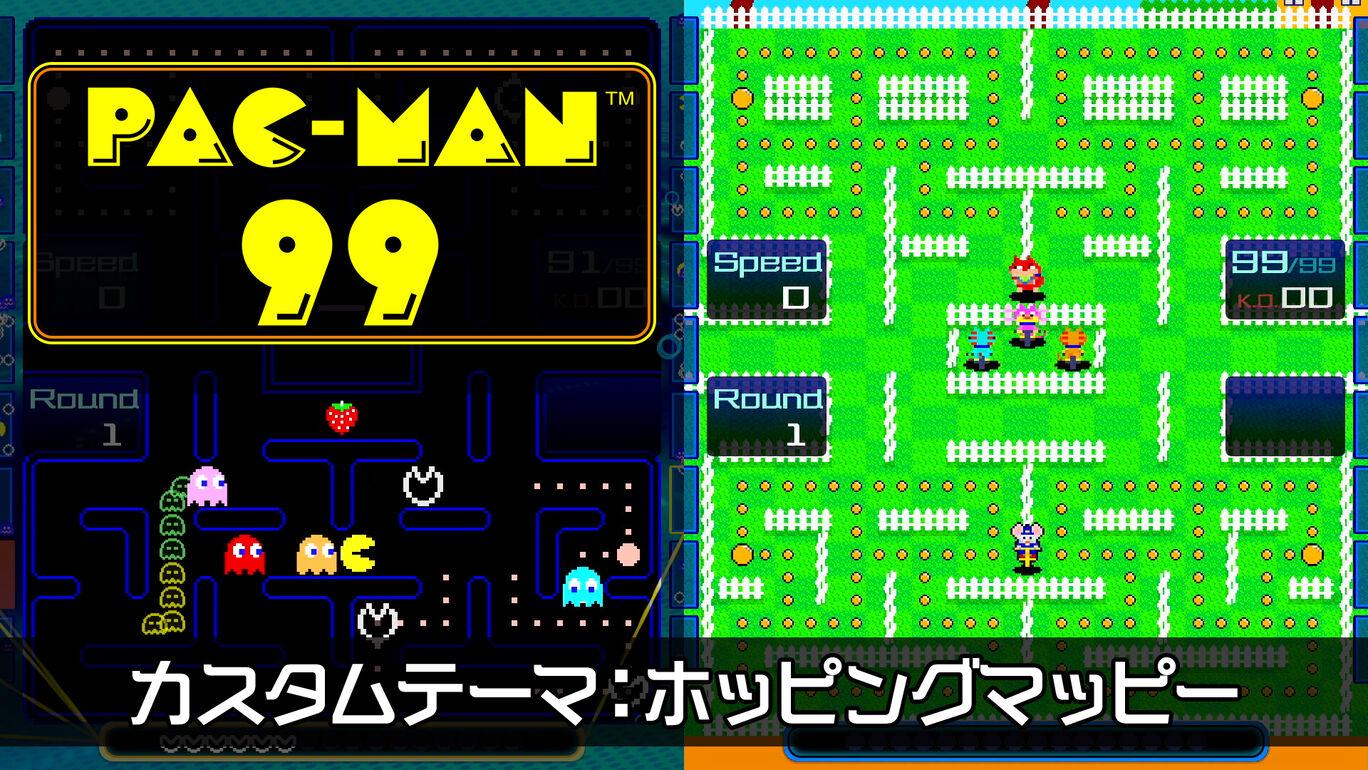 PAC-MAN 99 カスタムテーマ:ホッピングマッピー
