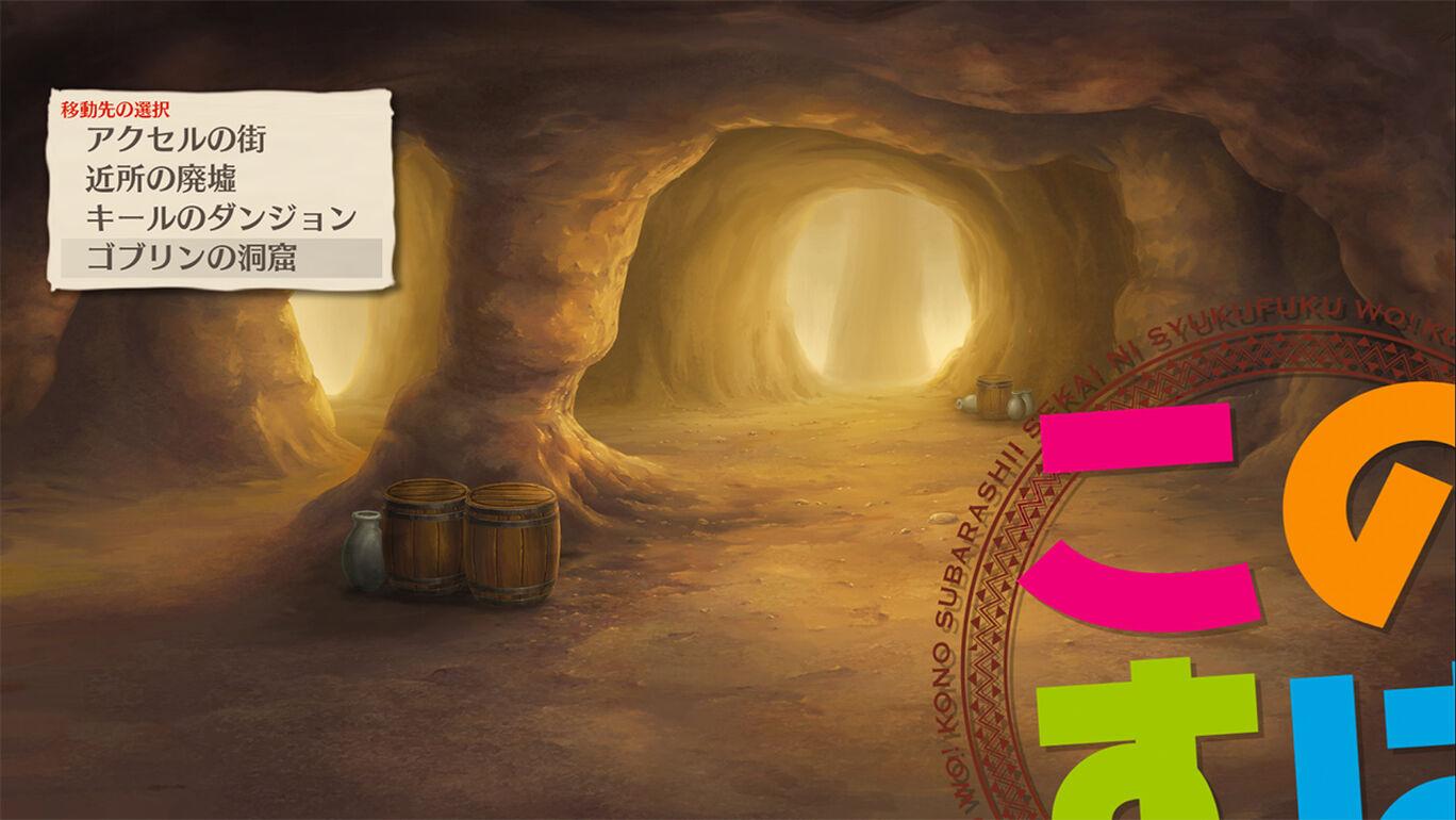 この素晴らしい世界に祝福を!~希望の迷宮と集いし冒険者たち~Plus