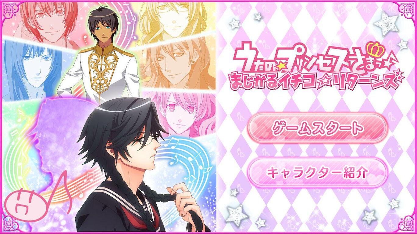 うたの☆プリンスさまっ♪Amazing Aria & Sweet Serenade LOVE for Nintendo Switch