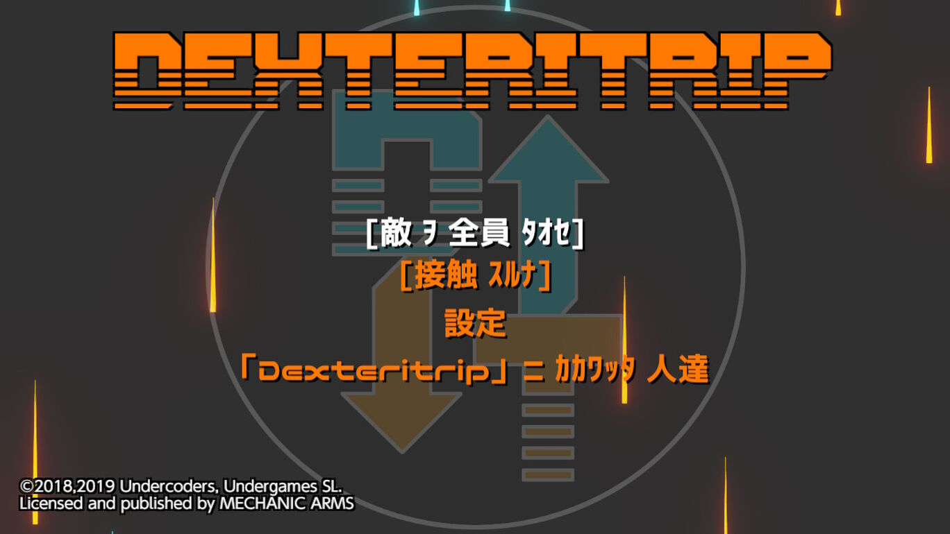 Dexteritrip (デクスタートリップ)