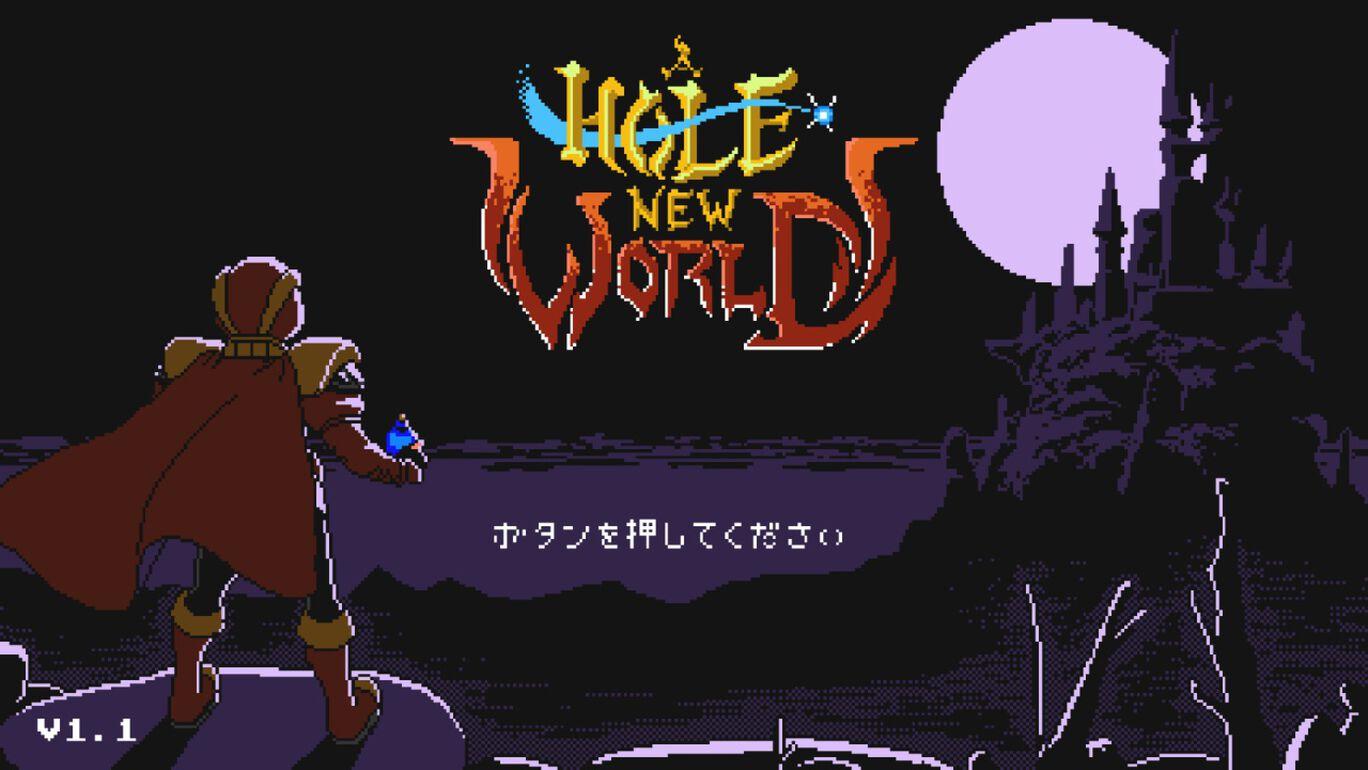 A Hole New World(ア・ホール・ニュー・ワールド)