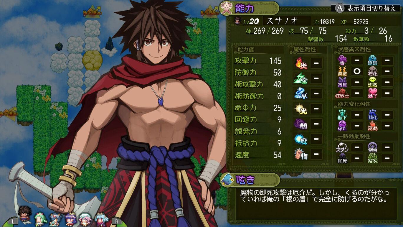 スサノオ~日本神話RPG~