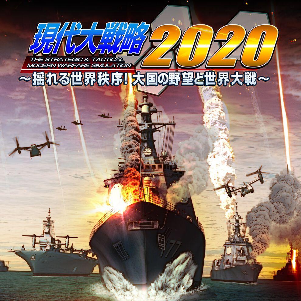 現代大戦略2020~揺れる世界秩序!大国の野望と世界大戦~