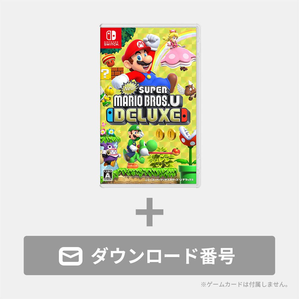New スーパーマリオブラザーズ U デラックス ダウンロード版(パッケージ付)