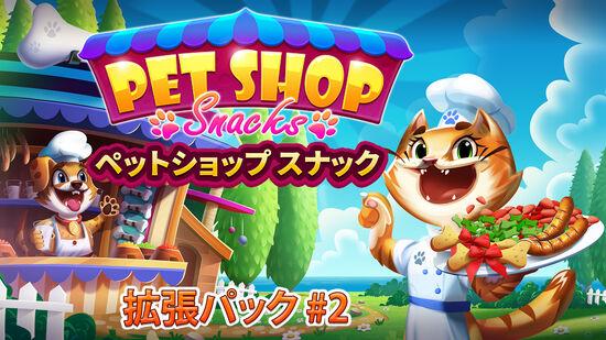 Pet Shop Snacks - ペットショップ スナック 拡張パック #2