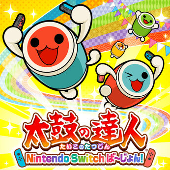 太鼓の達人 Nintendo Switchば~じょん!