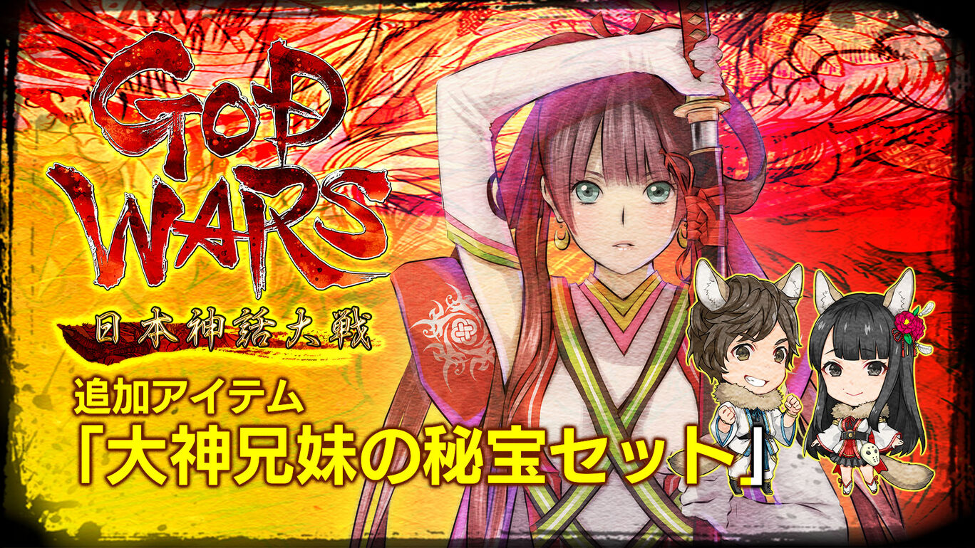 GOD WARS 日本神話大戦 追加アイテム『大神兄妹の秘宝セット』