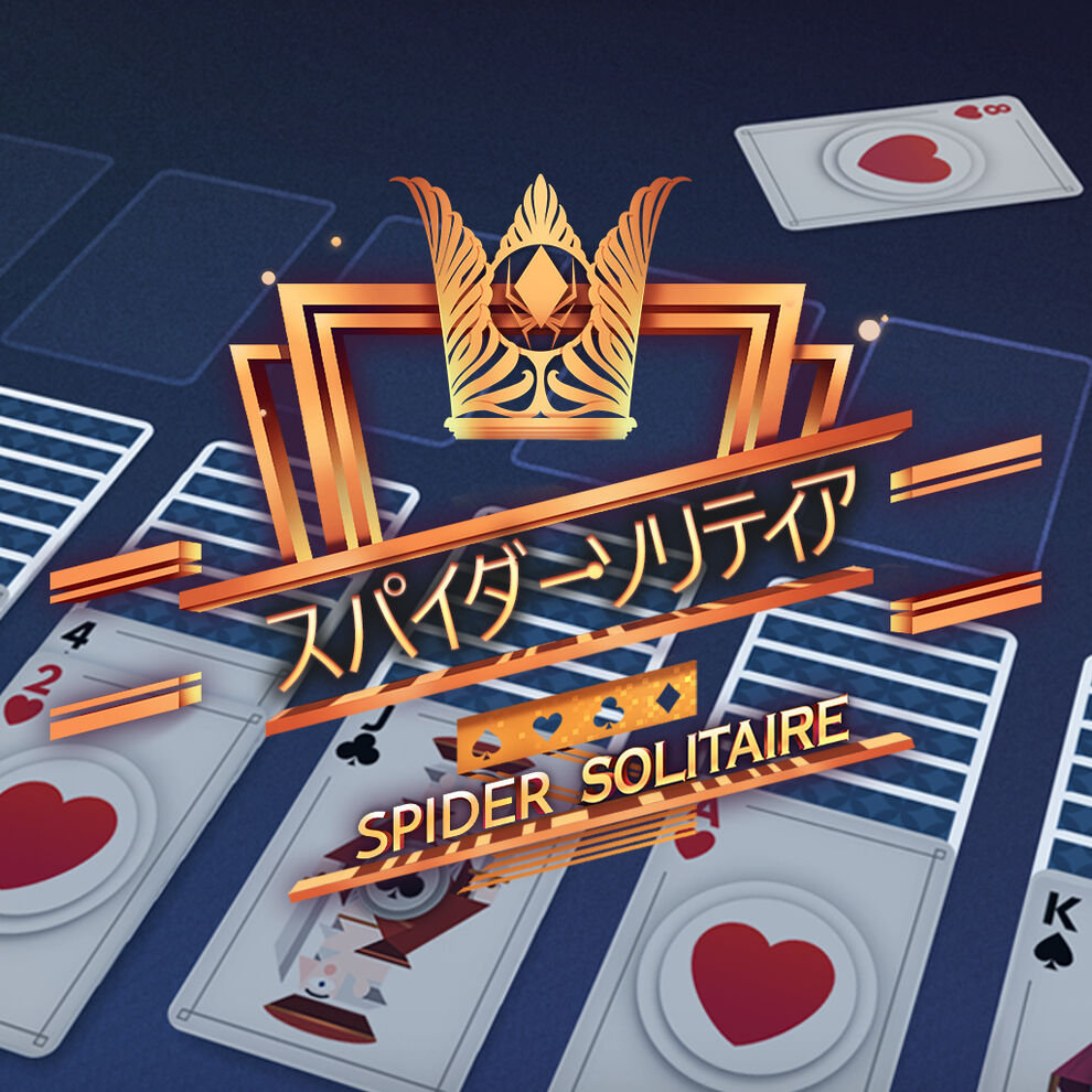 Spider Solitaire スパイダー・ソリティア