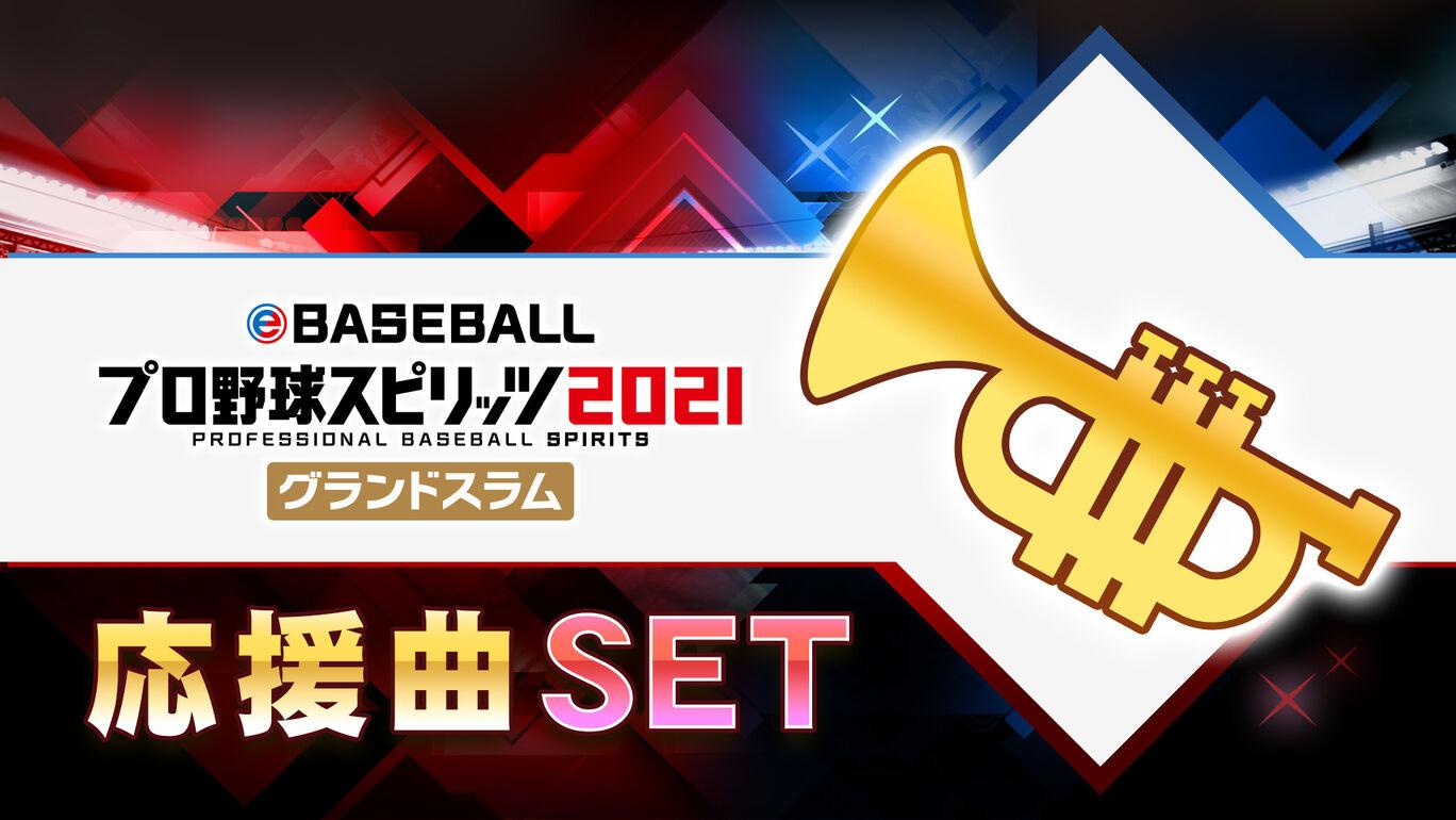 応援曲:球団別セット(ヤクルト)