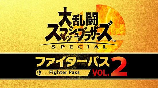 大乱闘スマッシュブラザーズ SPECIAL ファイターパス Vol. 2