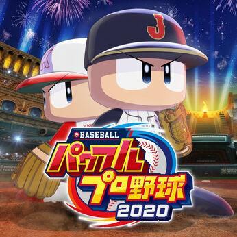 eBASEBALLパワフルプロ野球2020