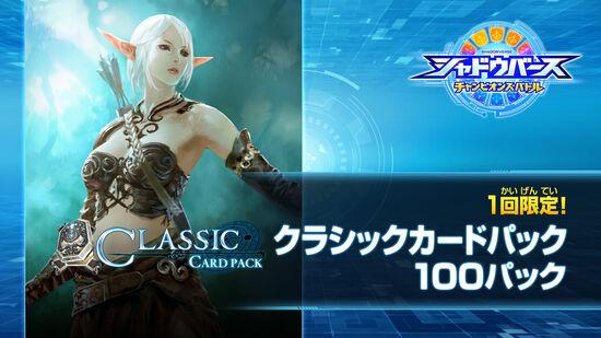 1回限定! クラシックカードパック 100パック