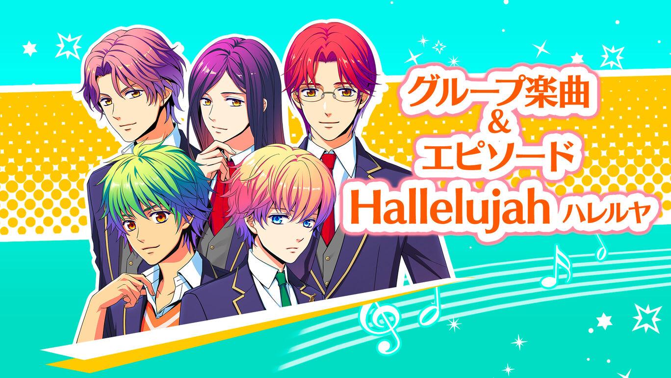 グループ楽曲Hallelujah-ハレルヤ-&エピソード1